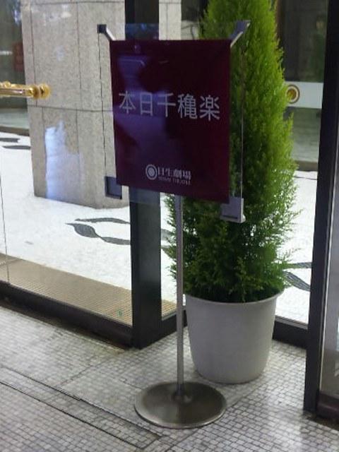 1/29「ラ☆カージュ・オ・フォール」千秋楽