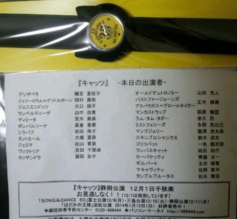 11/30静岡「CATS<br />  」ソワレ