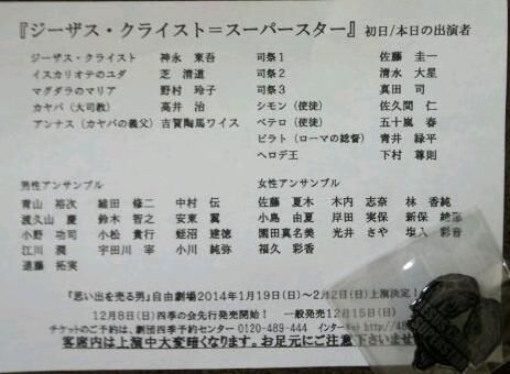 12/7「ジーザス・クライスト=<br />  スーパースター」ジャポネスクバージョン
