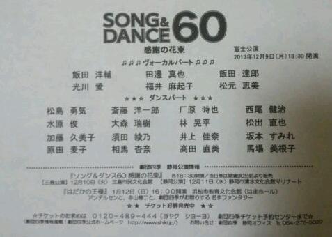 12/9「SONG&DANCE60 <br />  感謝の花束」in<br />  富士