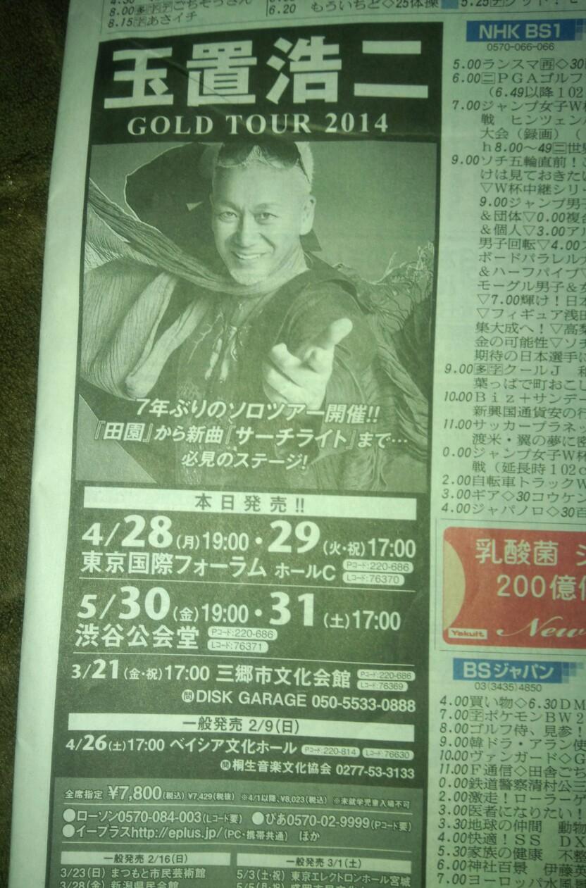 朝日新聞のテレビ欄に…