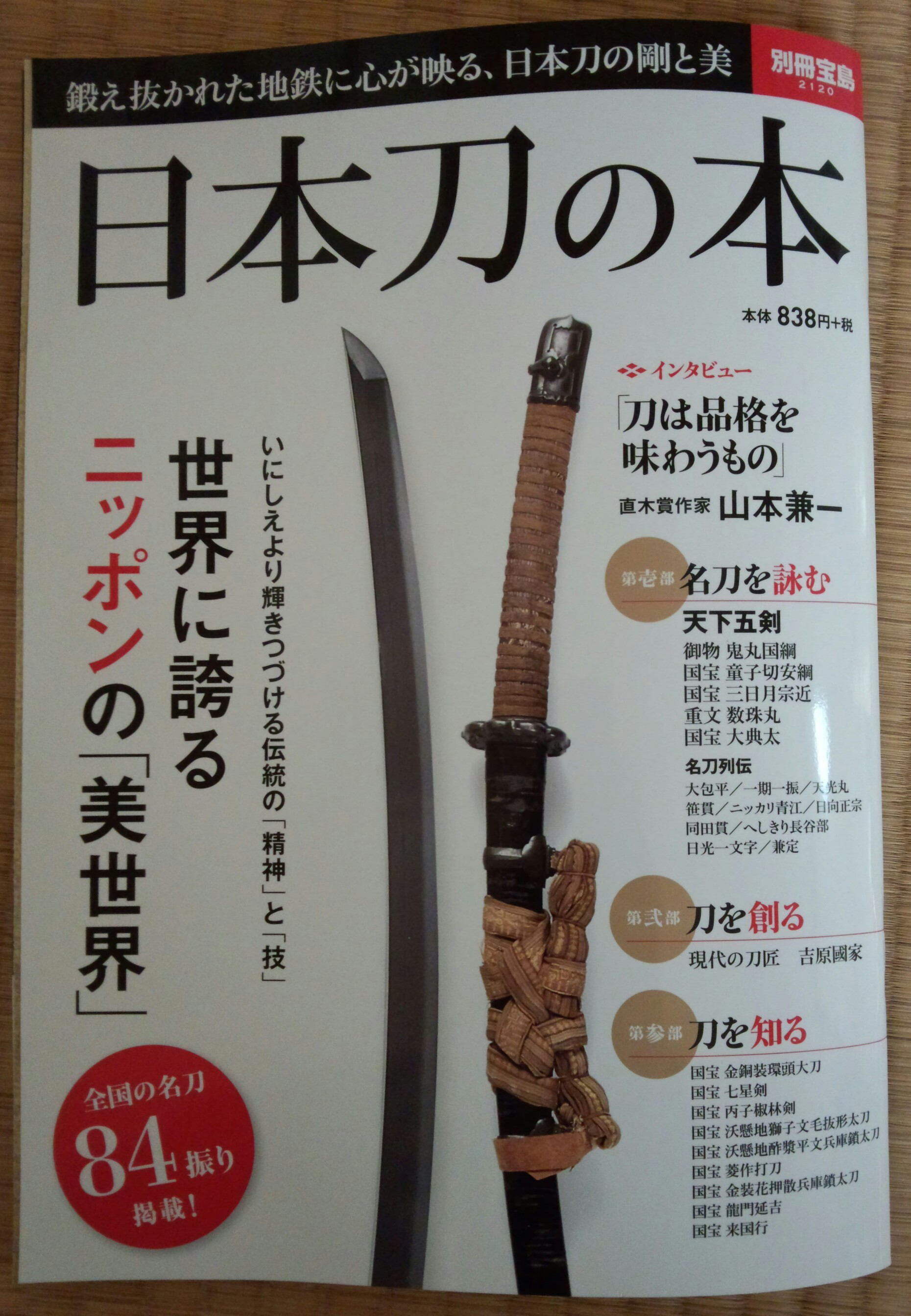 別冊宝島「日本刀の本」