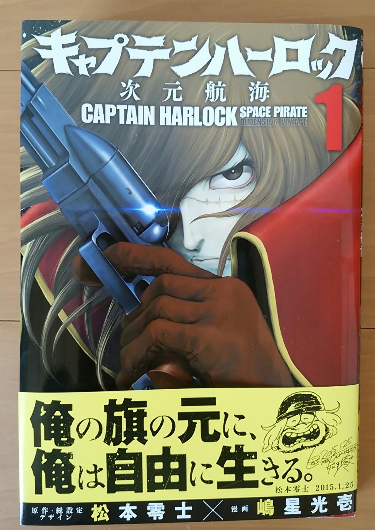 「キャプテンハーロック 次元航海」