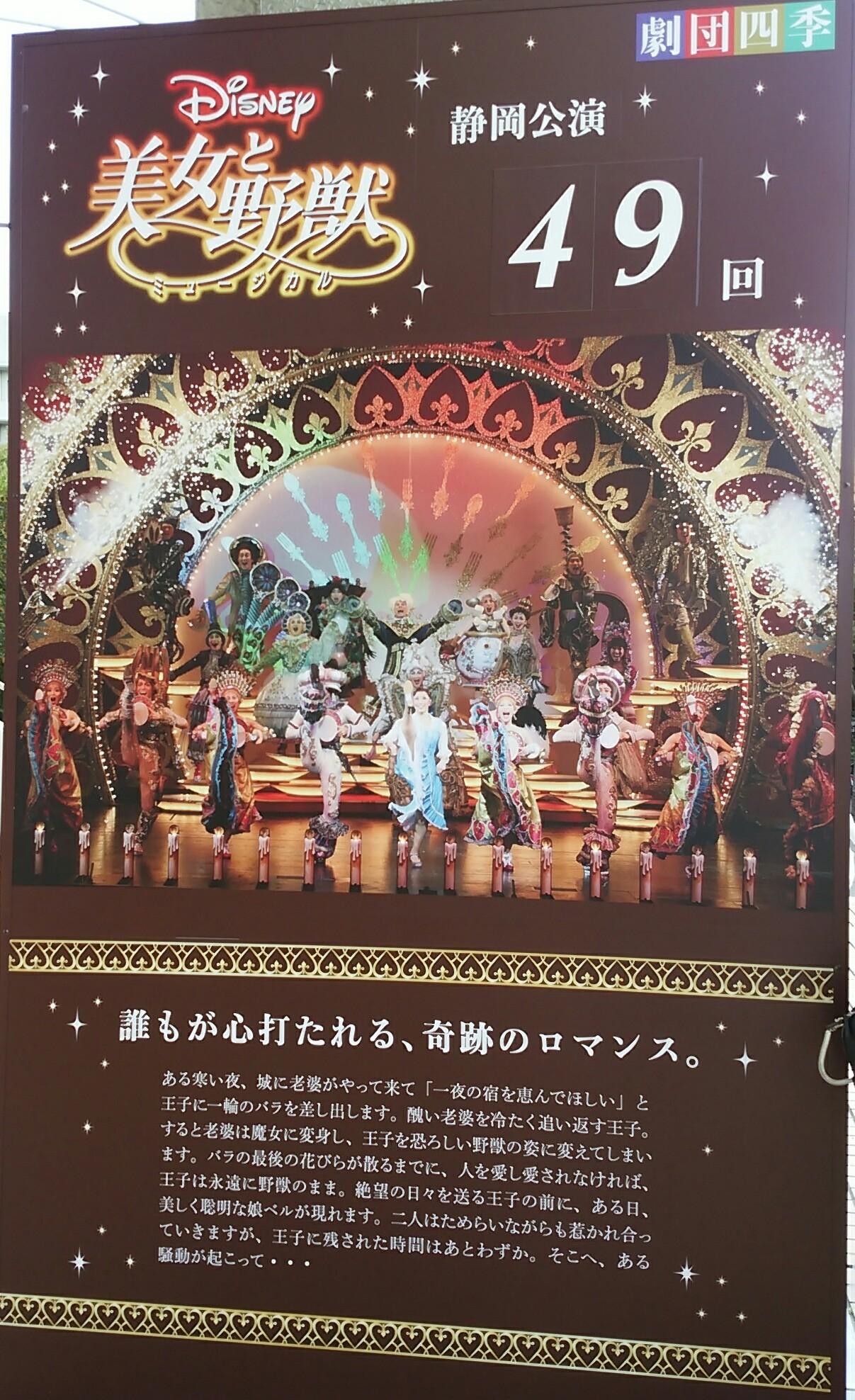 9/23劇団四季「美女と野獣」静岡公演
