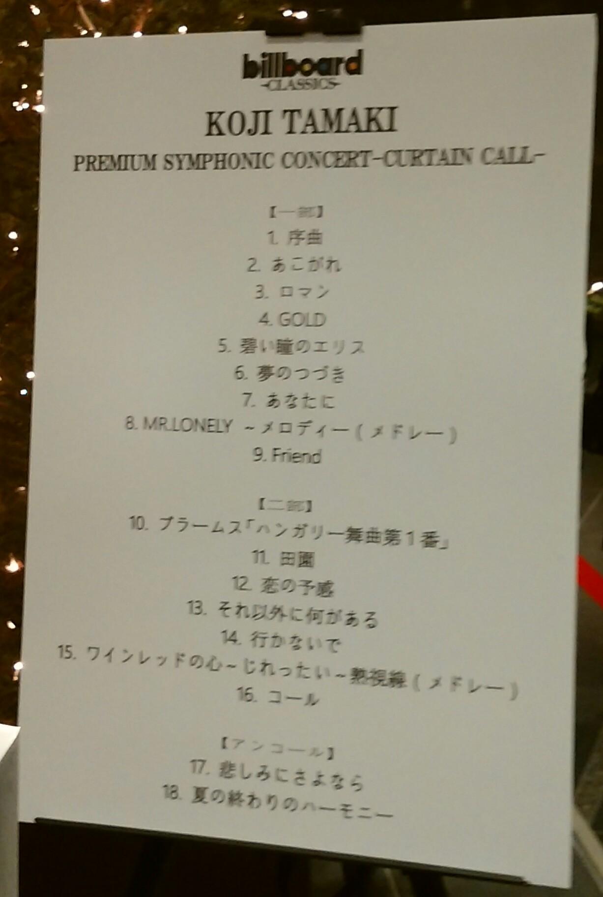 1/24「KOJI TAMAKI PREMIUM SIMPHONIC CONCERTーCURTAIN CALLーBRILLIANT NIGHTS FOR THE NEW WORLD」