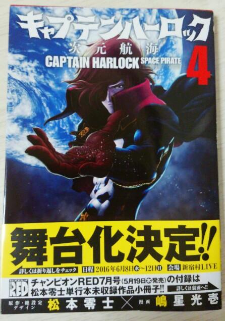 「キャプテンハーロック~次元航海~4」