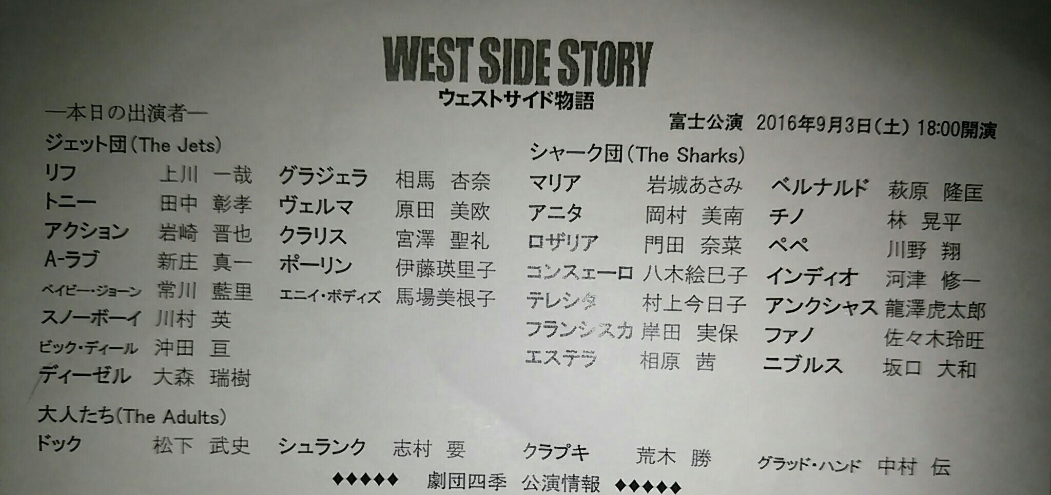 9/3「WEST SIDE STORY」富士公演