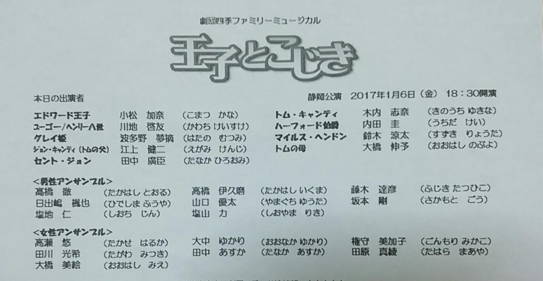 1/6 劇団四季ファミリーミュージカル「王子とこじき」静岡市民文化会館