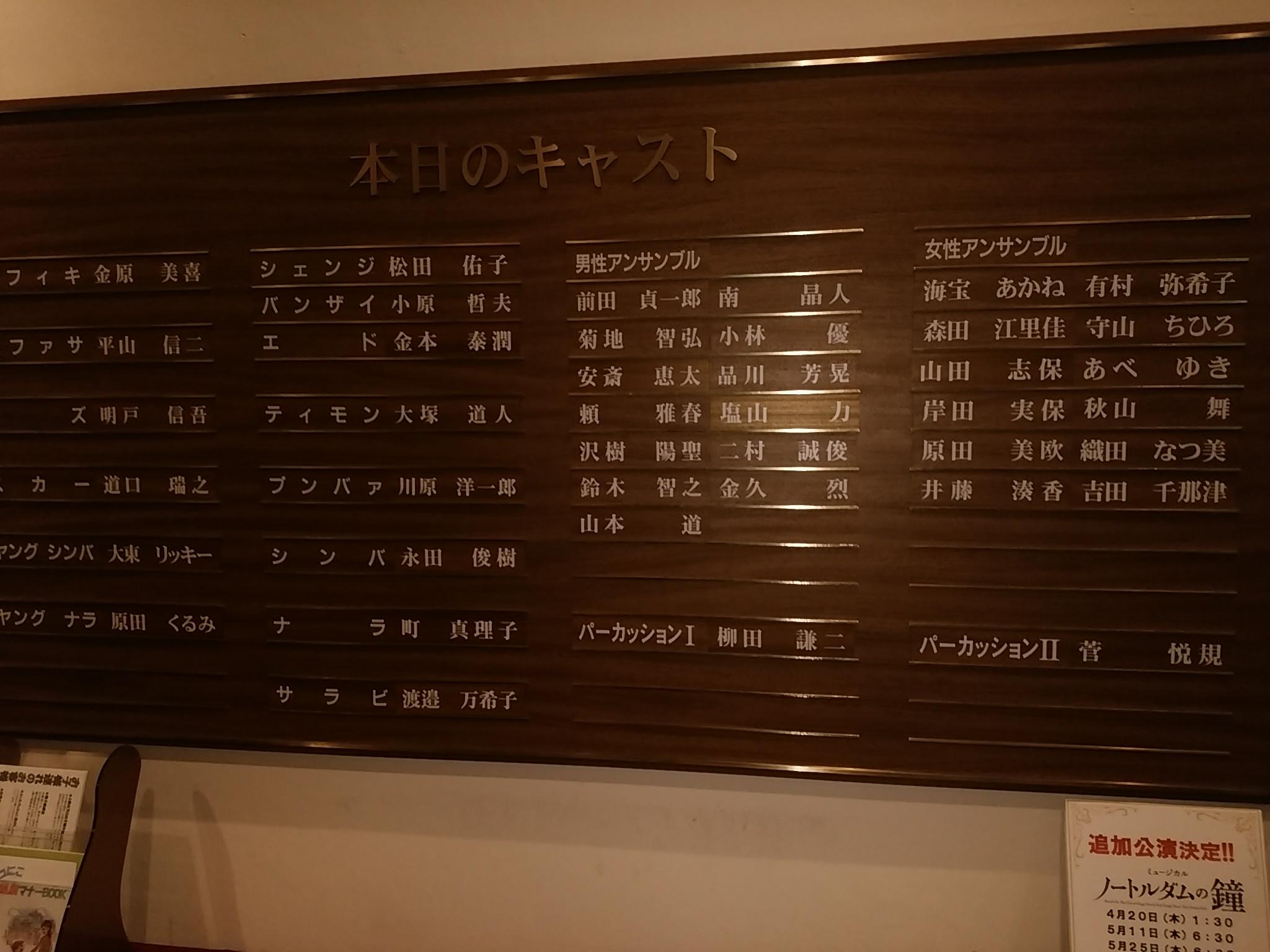 3/4「ライオンキング」ソワレ