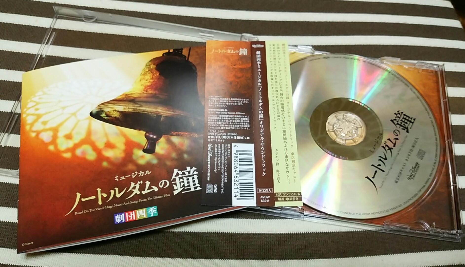 「ノートルダムの鐘」CDキター(・∀・)!!