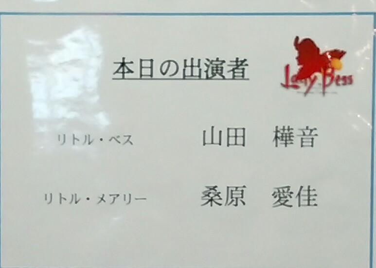 10/16「レディ・ベス」マチネ