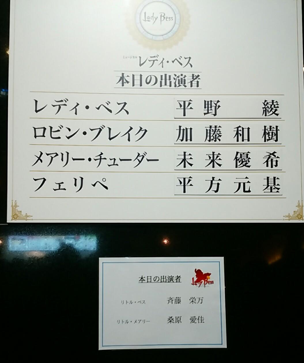 10/21「レディ・ベス」ソワレ