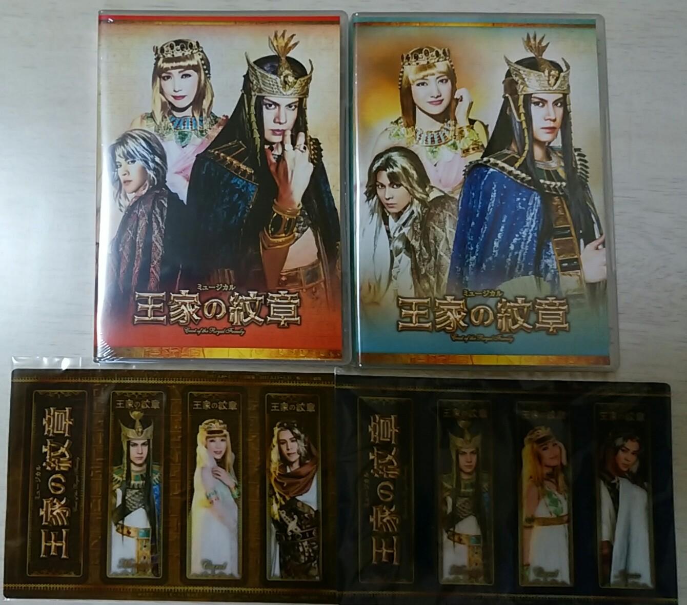 王家の紋章DVD届いたよ