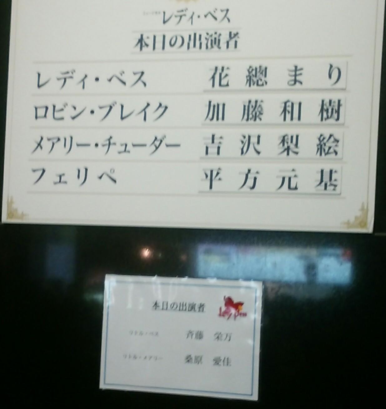 11/13「レディ・ベス」マチネ