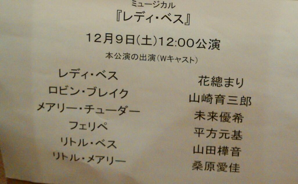 12/9「レディ・ベス」大阪マチネ
