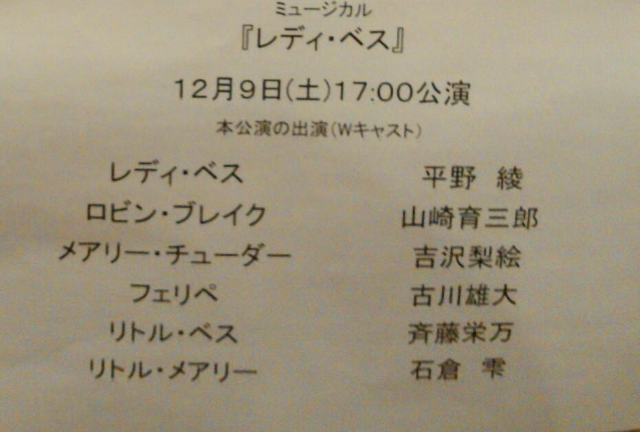 12/9「レディ・ベス」大阪ソワレ