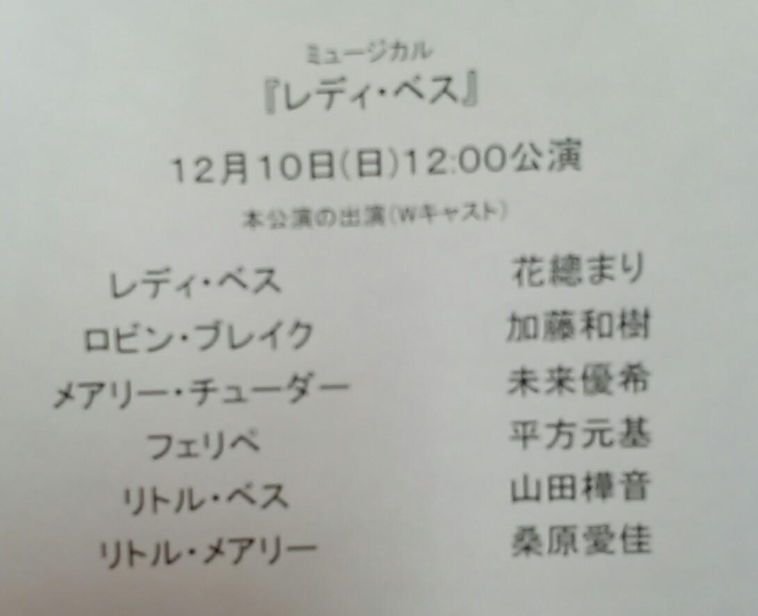 12/10「レディ・ベス」大阪大楽