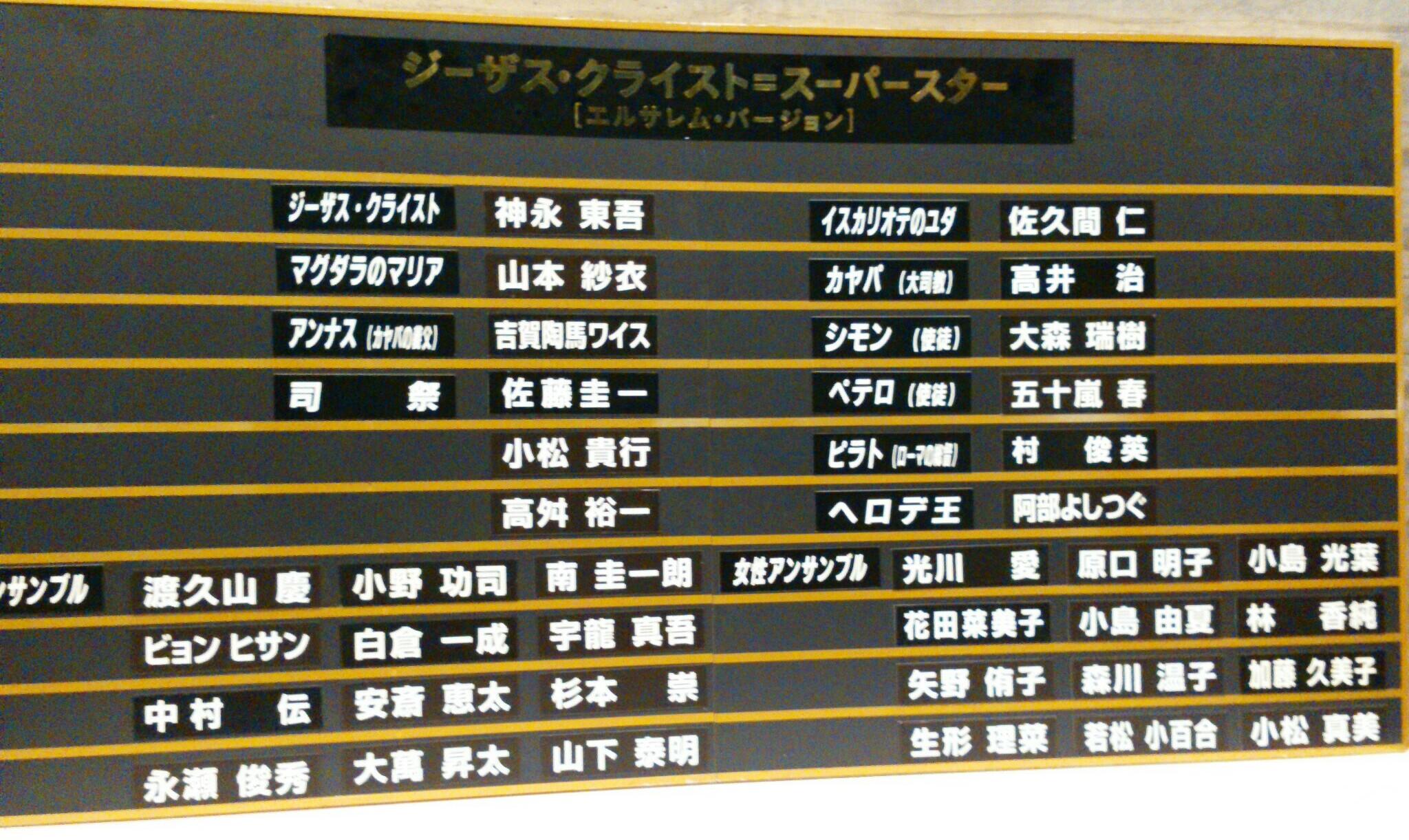 3/13劇団四季「ジーザス・クライスト=スーパースター」in清水マリナート