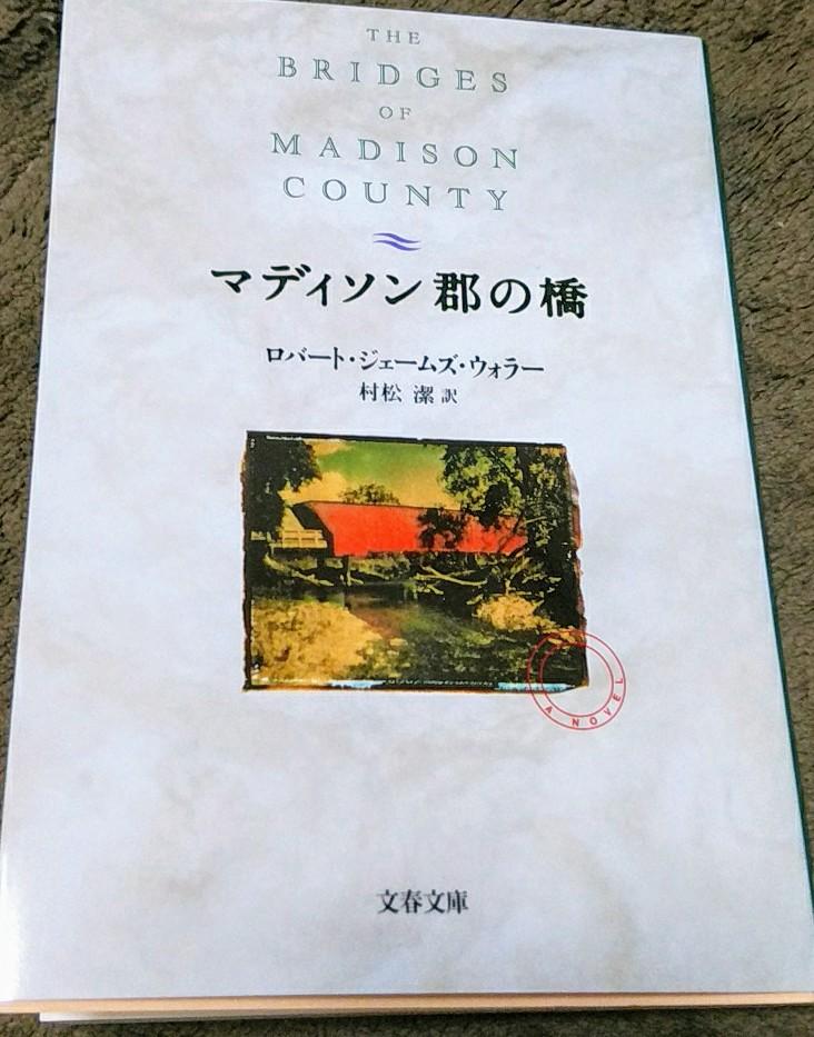 「マディソン郡の橋」を読む