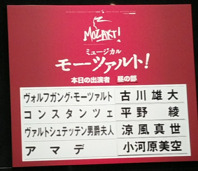 6/2「MOZART!」マチネ