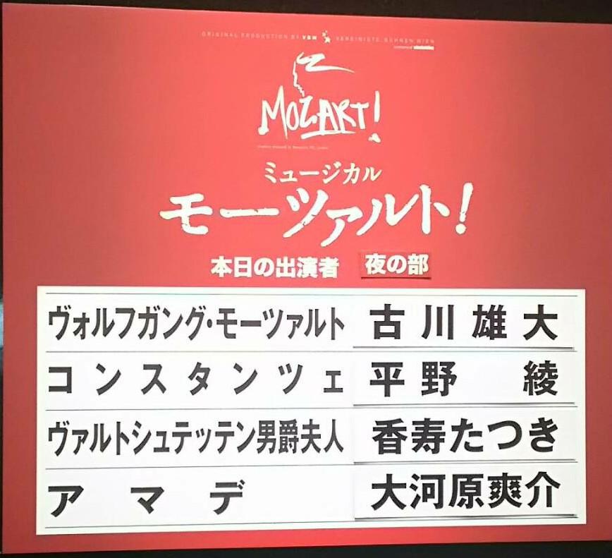 6/18「MOZART!」ソワレ