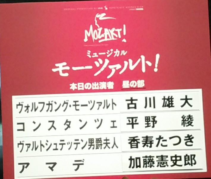 6/24「MOZART!」マチネ