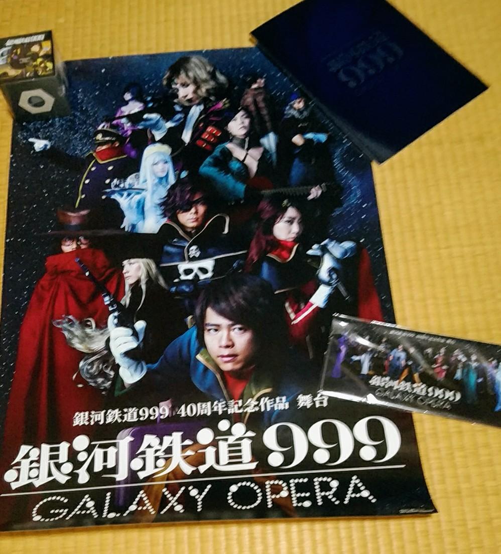 6/24「銀河鉄道999 GALAXY OPERA」ソワレ