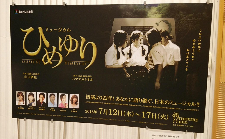 7/15ミュージカル「ひめゆり」マチネ