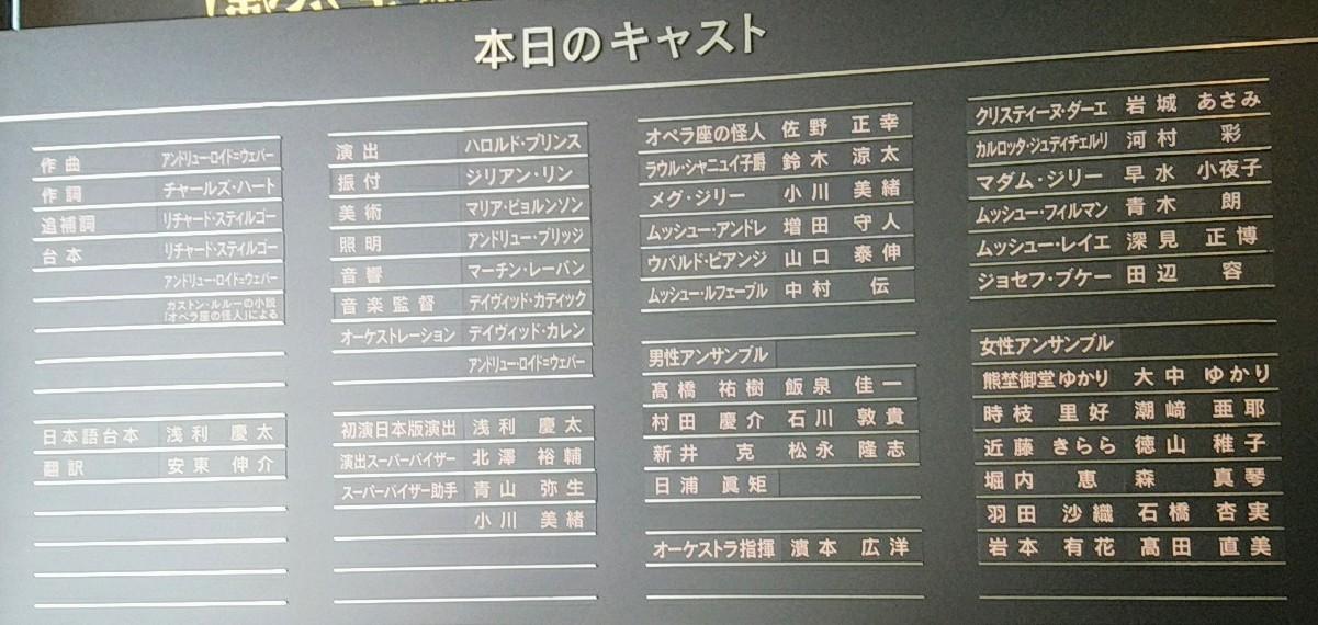 「オペラ座の怪人」静岡 初日