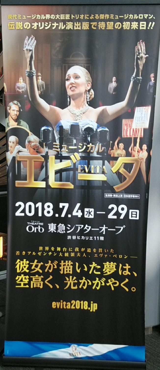 7/29ミュージカル「EVITA」千穐楽