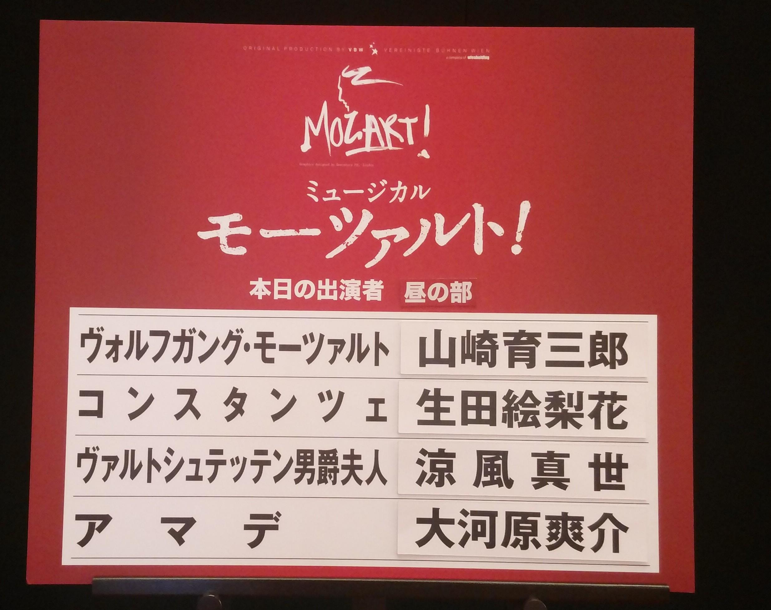 8/4御園座「MOZART!」マチネ