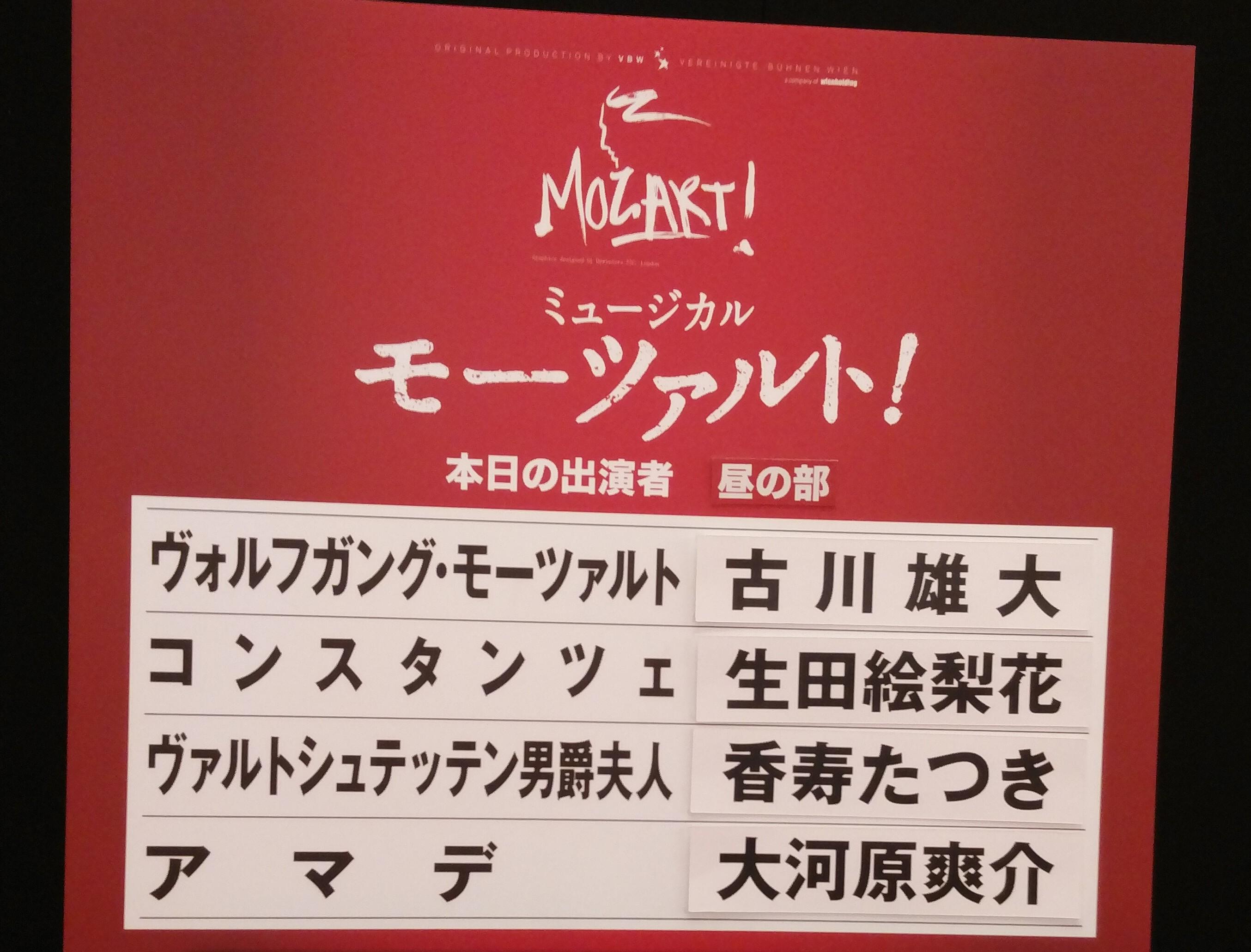 8/5御園座「MOZART!」マチネ