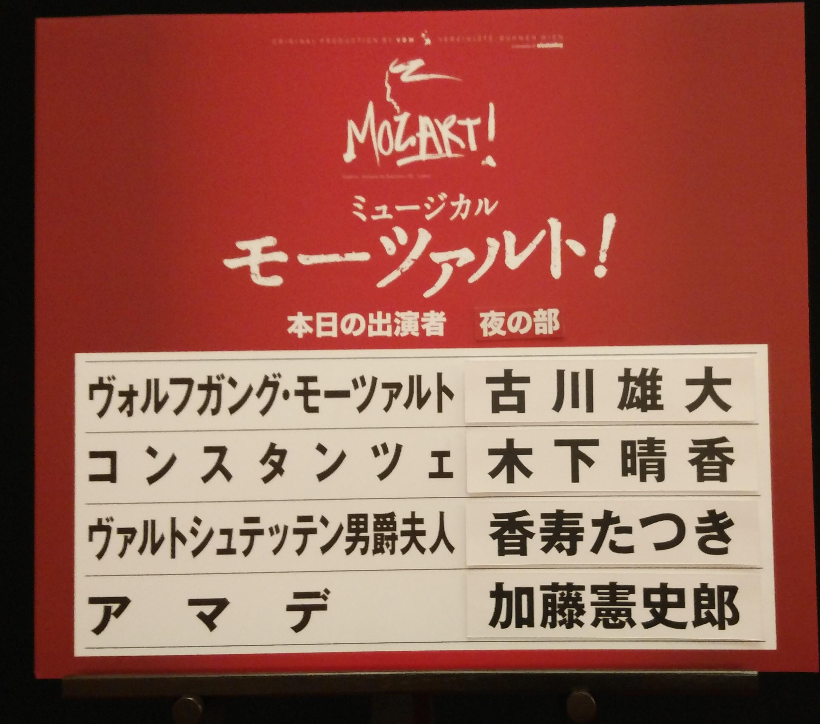 8/18「MOZART!」前楽