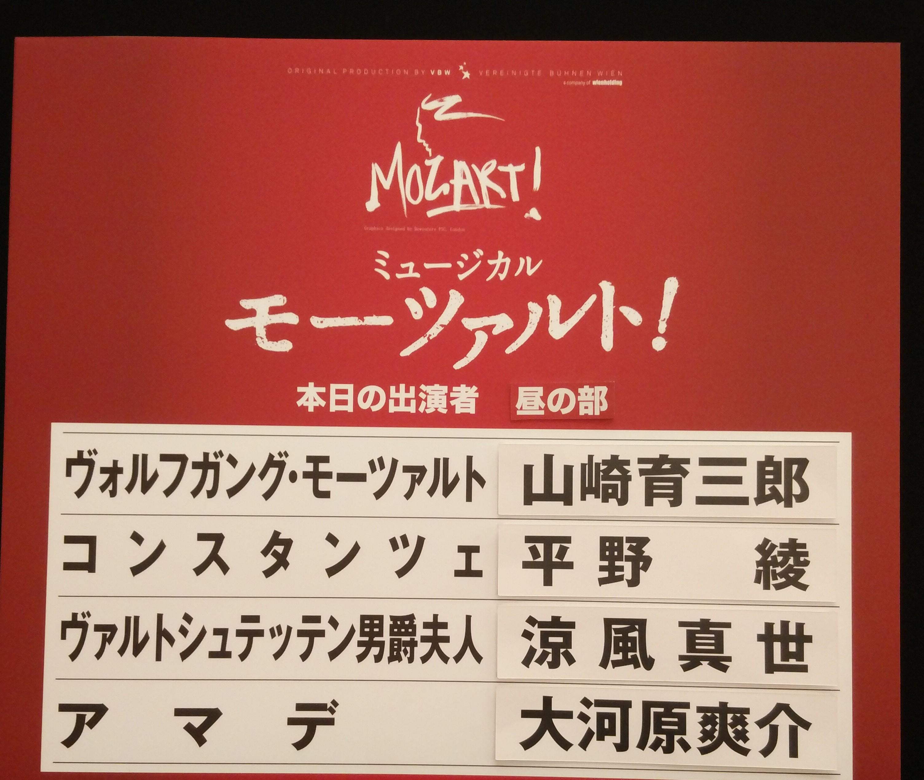 8/19御園座「MOZART!」大千穐楽