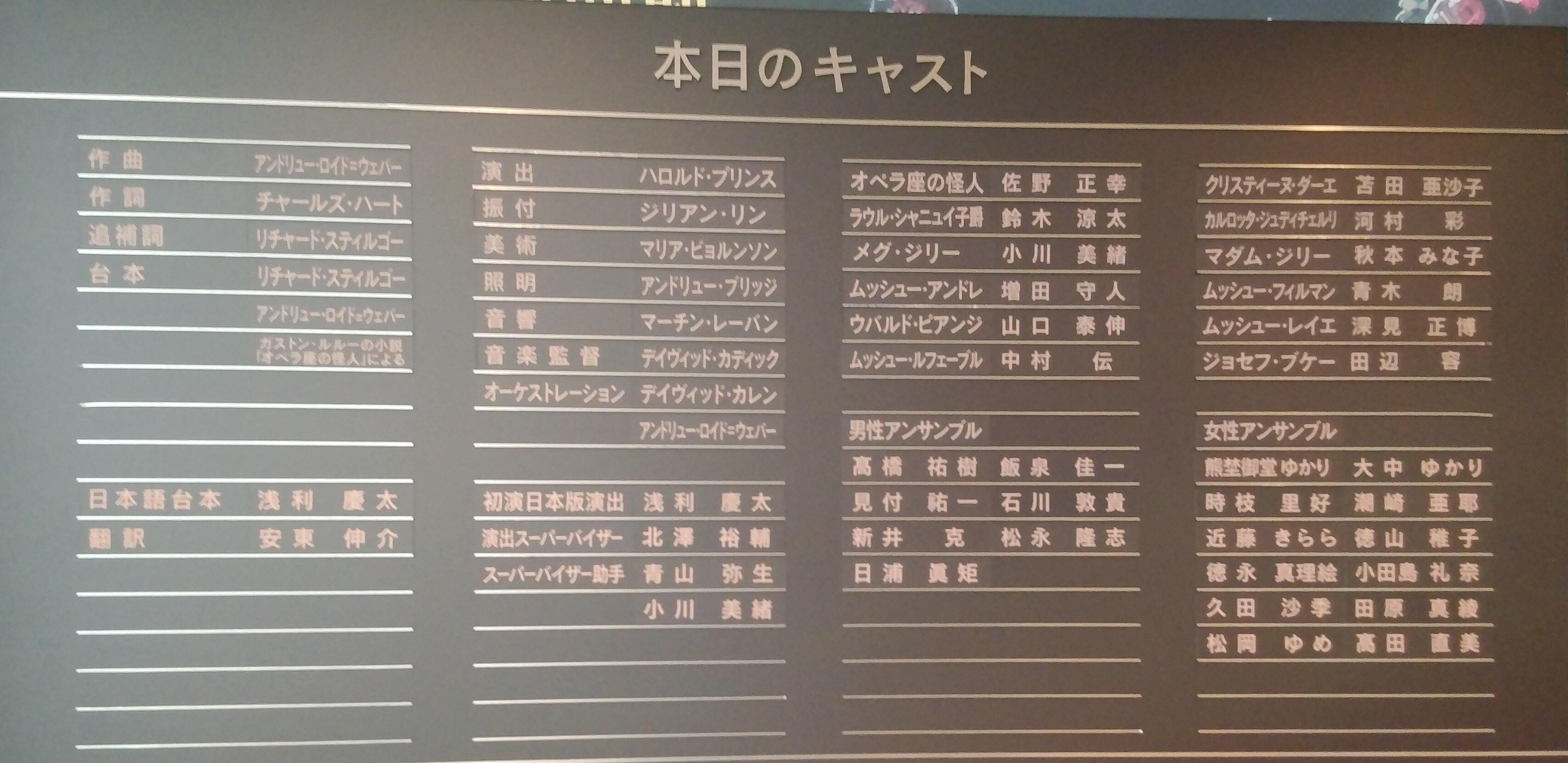 8/24「オペラ座の怪人」マチネ