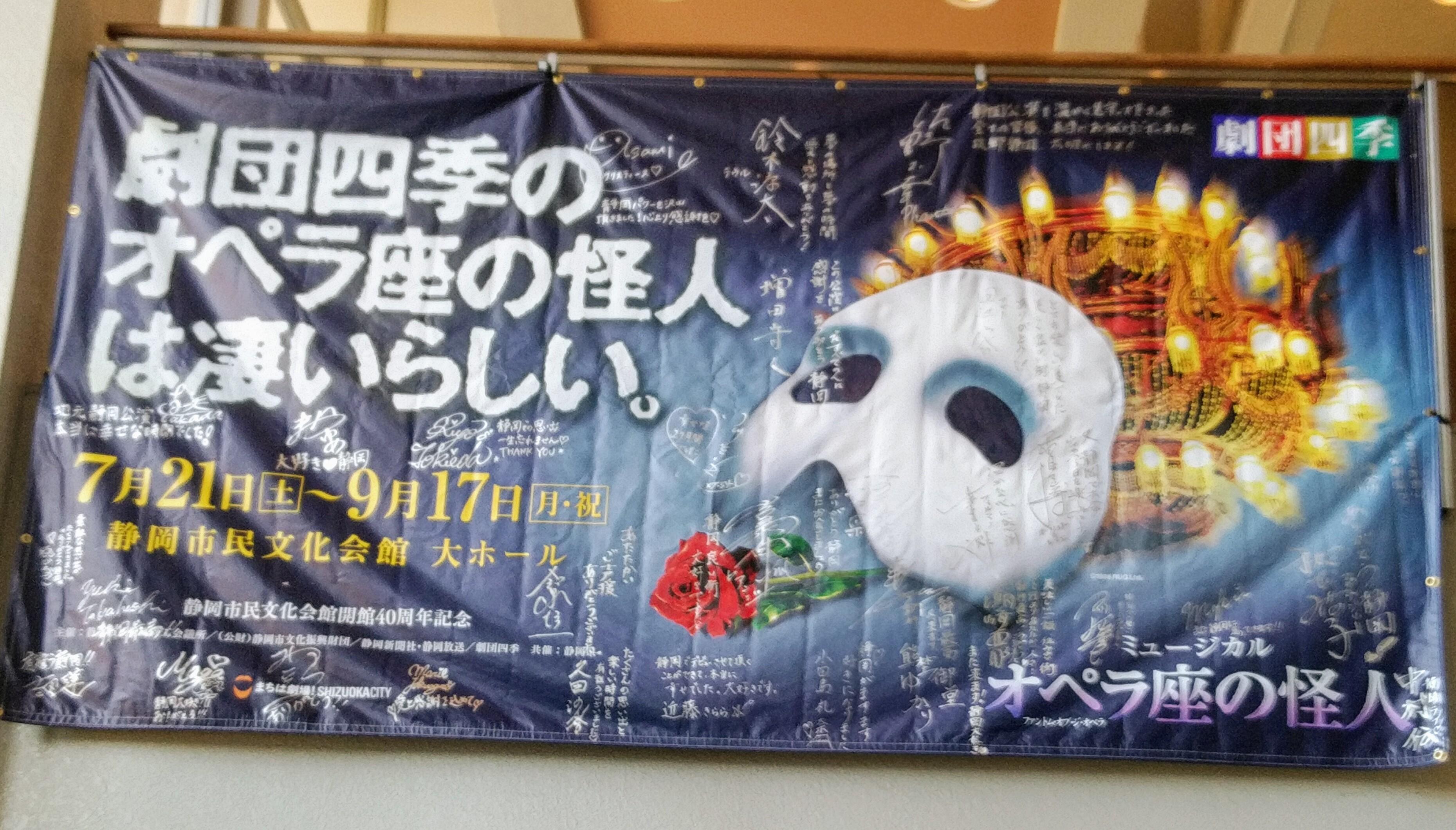 9/17静岡「オペラ座の怪人」千穐楽